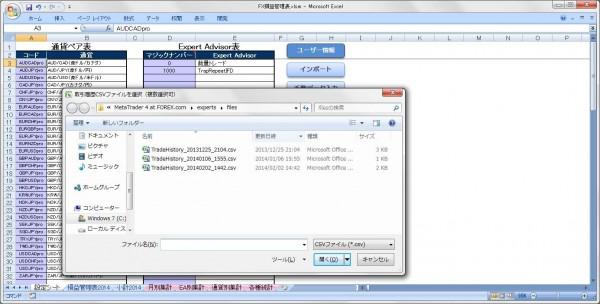 CSVファイルのインポート画面