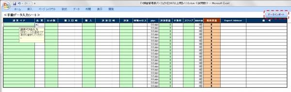 手動データ入力シート画面