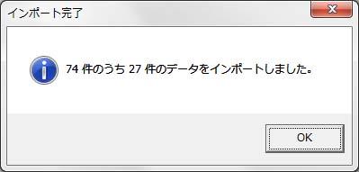 インポート処理の完了メッセージ