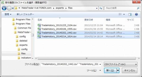 取引履歴CSVファイルの選択画面