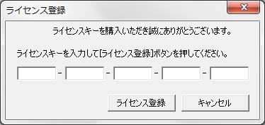 ライセンス登録画面